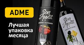 Лучшая упаковка месяца от AdMe.ru